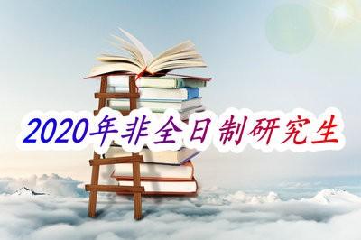 2020年非全日制研究生学制是几年