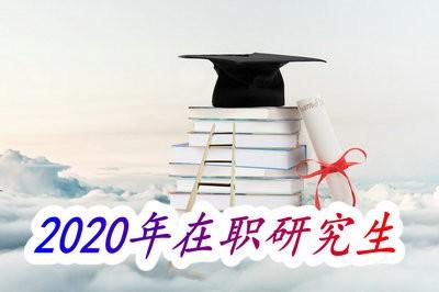 2020在职研究生还有用吗?