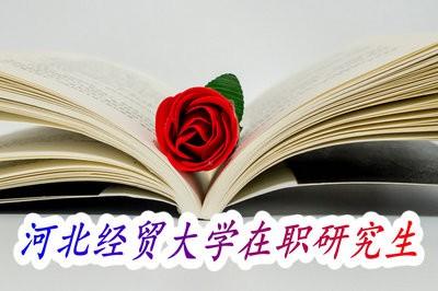 河北经贸大学在职研究生报考流程是什么?