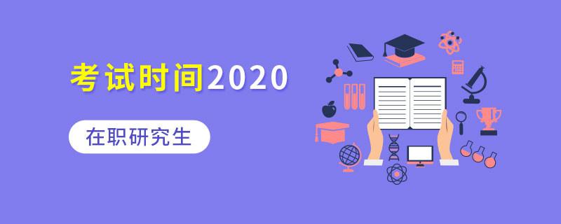 2021在职研究生考试时间