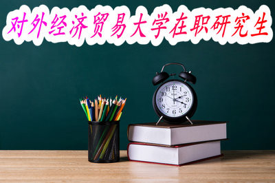 在职攻读对外经济贸易大学研究生可以不用参加入学考试吗?