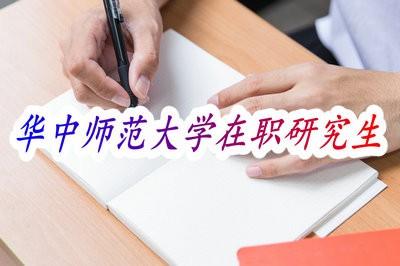 华中师范大学的师范专业有哪些,这些专业可以在职考研吗?