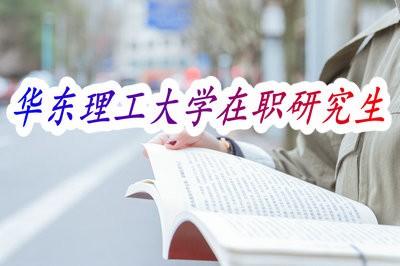 读研资讯!华东理工大学在职研究生MBA课程是如何报考的?