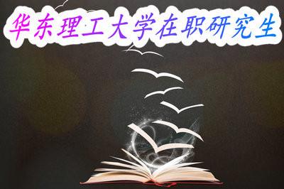 须知!华东理工大学在职研究生奖学金政策是怎样的?