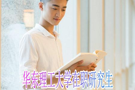 读研问题,华东理工大学在职研究生允许专科生报考吗?