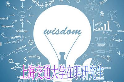 带你了解,报考上海交通大学在职研究生对学历有哪些要求?