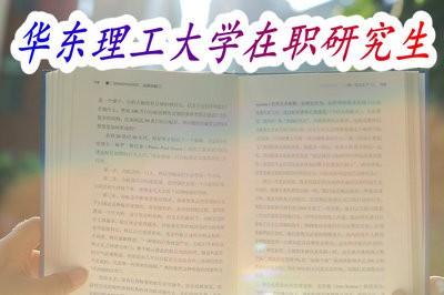 华东理工大学在职考研和全日制考研有哪些差别?