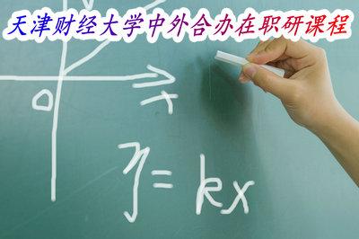 天津财经大学中外合办在职研课程