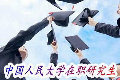 中国人民大学金融在职研究生有网络班吗?条件是什么?