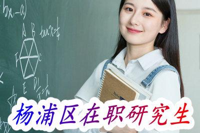 杨浦区在职研究生