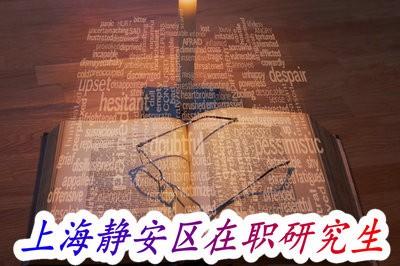 报考上海静安区在职研究生可获得什么证书?
