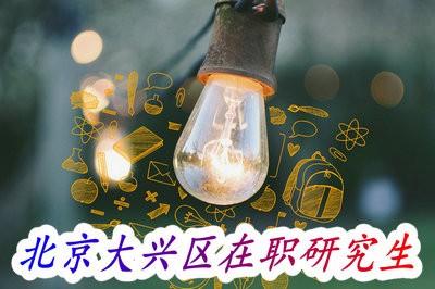 北京大兴区在职研究生报名流程是什么?