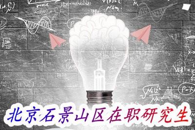 北京石景山区在职研究生报名条件是什么?