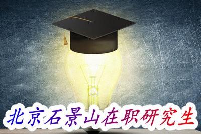 报考北京石景山在职研究生学费贵吗?