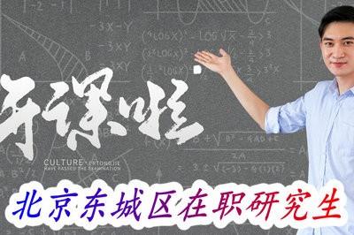 北京东城区在职研究生报考条件是什么?