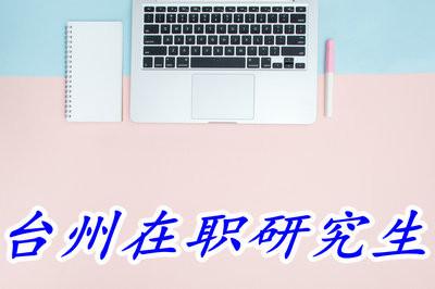 臺州在職研究生課程的學制是幾年?