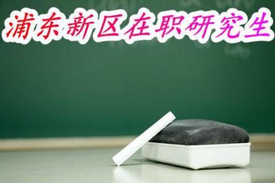 就读浦东新区在职研究生都有哪些班型?