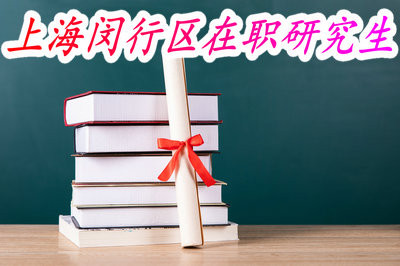上海闵行区在职研究生报名流程是什么?