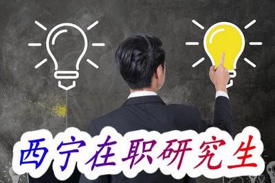 西宁在职研究生招生学校多吗?都有哪些?