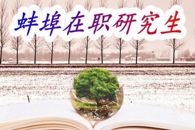 報名蚌埠在職研究生對英語有要求嗎?