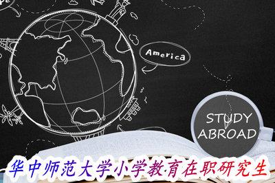 华中师范大学小学教育在职研究生