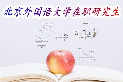 在职考研,如何申请北京外国语大学在职研修班课程学习?
