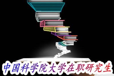中国科学院大学在职研究生招收专科毕业的在职人员吗?