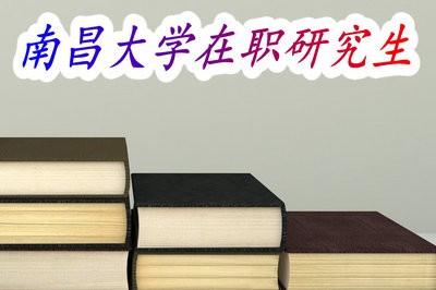 快来了解,南昌大学在职研进修班要不要参加入学考试?