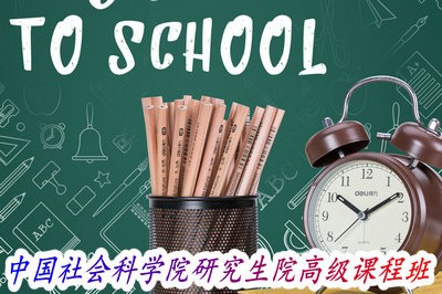 中国社会科学院研究生院本科毕业一年后可以在职读研吗?