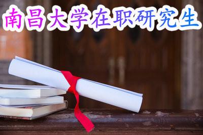 南昌大学在职研究生毕业除了通过各科考试外还有没有论文?