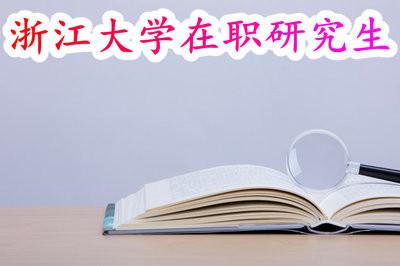 报考浙江大学在职研究生好考吗?报考条件是什么?
