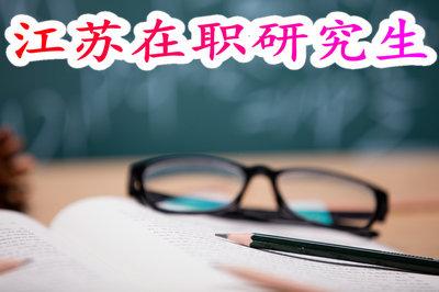 江苏在职研究生