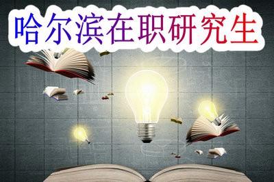 哈尔滨在职研究生有哪些招生专业?怎么报读?