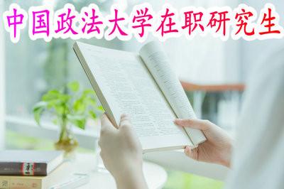 关于中国政法大学在职研究生考试科目的全面介绍