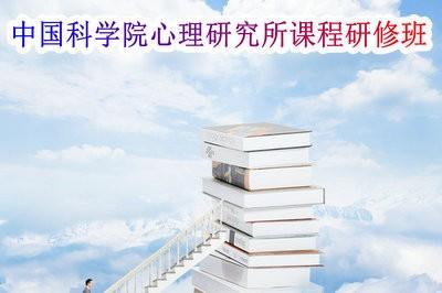 报读中国科学院心理研究所课程研修班含金量高吗?费用多少?