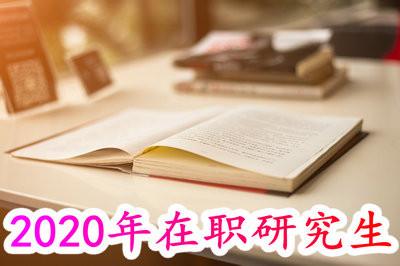 2020年在职研究生考试延迟了吗?