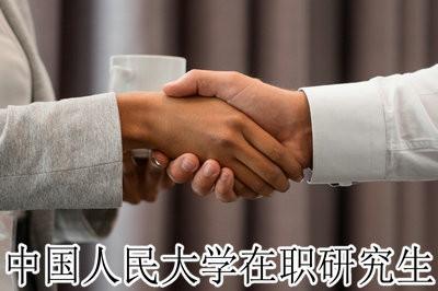 中国人民大学在职研究生学费怎么交?