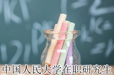 中国人民大学在职研究生读几年呢?