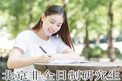北京非全日制研究生