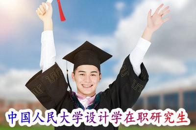 中国人民大学设计学在职研究生专业怎么样?