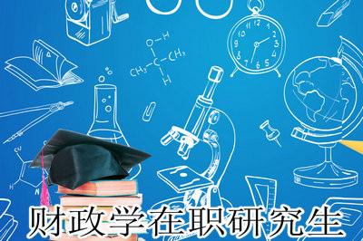 财政学在职研究生好考吗?难不难?