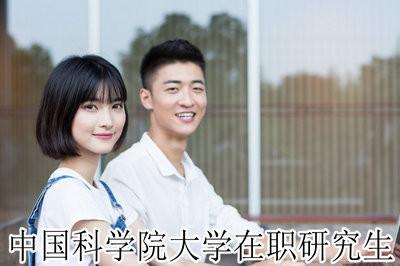 中国科学院大学在职研究生招生专业有哪些?学费一样吗?