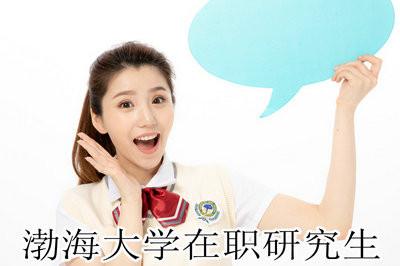 报考渤海大学在职研究生考试科目有哪些?学制几年?