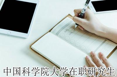 中国科学院大学在职研究生是双证吗?需要多少费用?