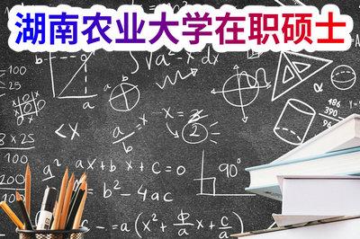 湖南农业大学在职硕士