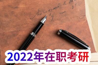 2022年专业硕士在职考研准考证下载打印
