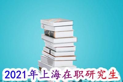 2021年上海在職研究生