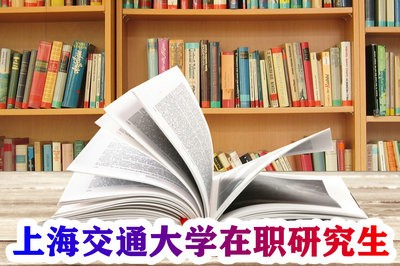 上海交通大学在职研究生是否有学校安排远程的上课方式呢