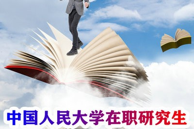 2022年中国人民大学在职课程培训班学费一览?