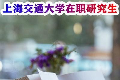 上海交通大学在职研究生EMBA学费多少